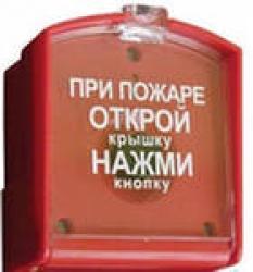 Извещатель пожарный ручной ИПР-3СУ